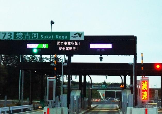 圏央道、境古河IC入り口