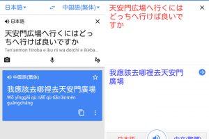 中国語の翻訳アプリで無料のおすすめは