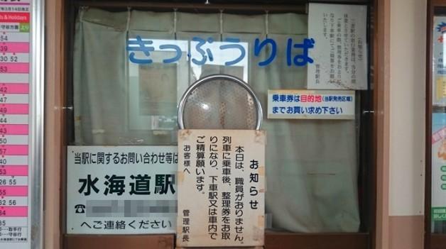 関東鉄道、無人の三妻駅