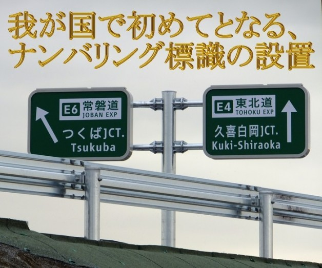 joso-interchange 高速道路ナンバリング