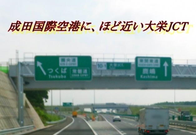 圏央道、大栄JCT