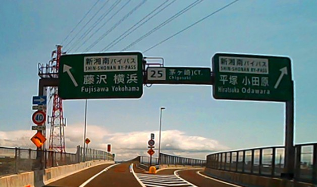 圏央道、茅ヶ崎JCT
