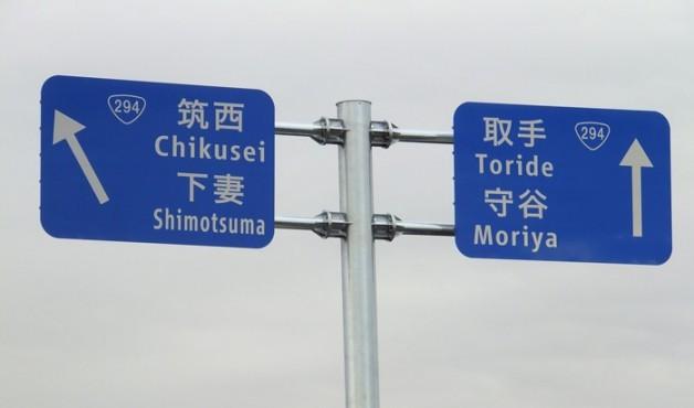常総ICから一般道への案内標識