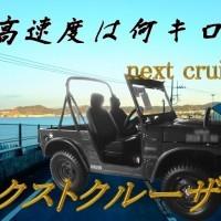nextcruiser