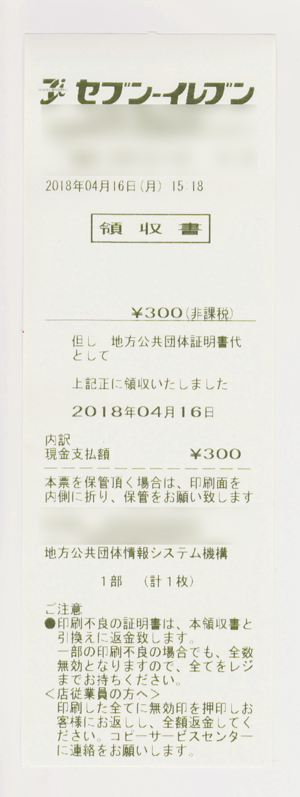 my-number-card