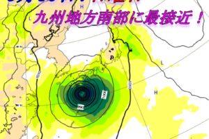 台風24号のヨーロッパ2018年の進路予想図と最新情報