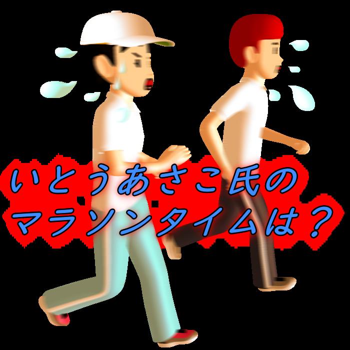 runner-time