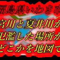 fukushimaken