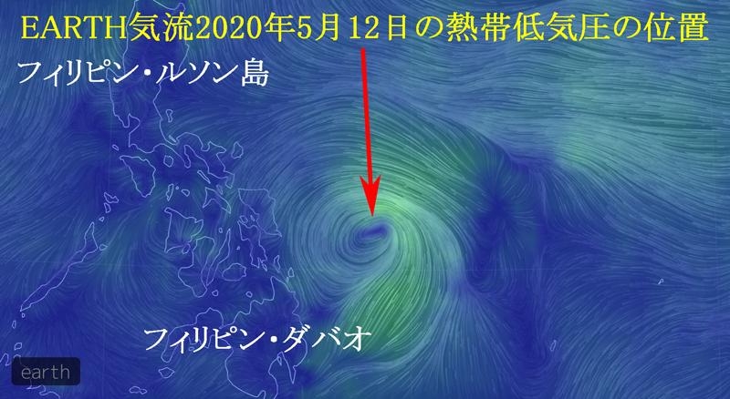 EARTH気流2020年5月12日