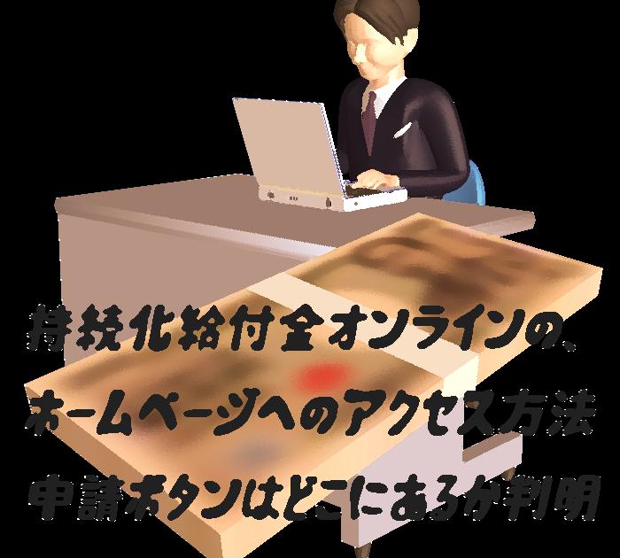 持続化給付金オンラインのホームページへのアクセスと申請ボタン