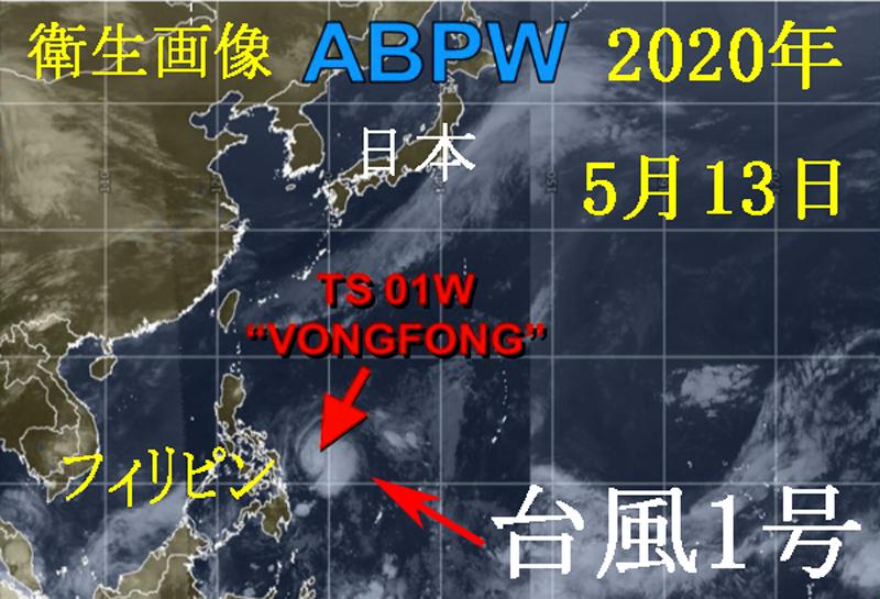 台風1号たまご米軍JTWC衛星画像