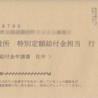 10万円の特別定額給付金の返信用封筒
