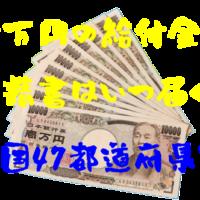 10万円の給付金の申請書いつ届く?