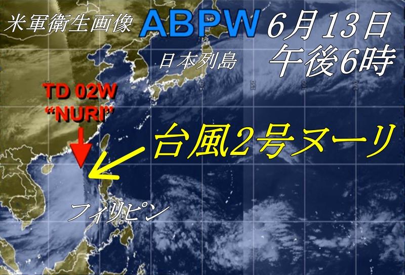 米軍JTWC衛星画像2020台風2号