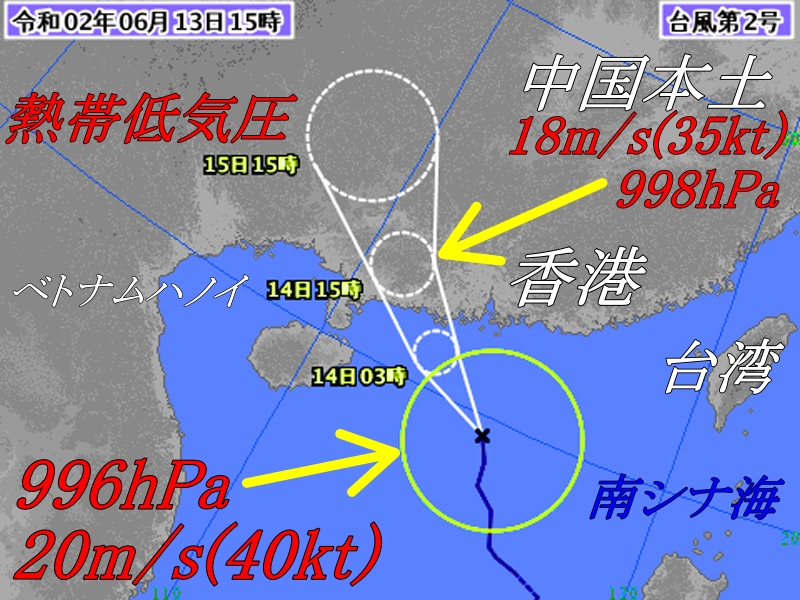 台風2号2020気象庁の予報