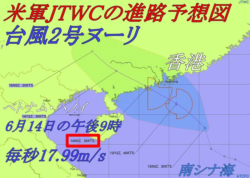 台風2号ヌーリ2020米軍進路図は中国に上陸