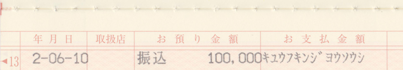 定額給付金10万円の振り込み完了