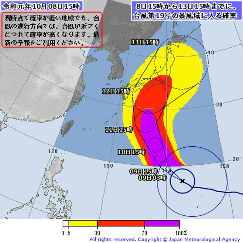 気象庁の予報円の説明