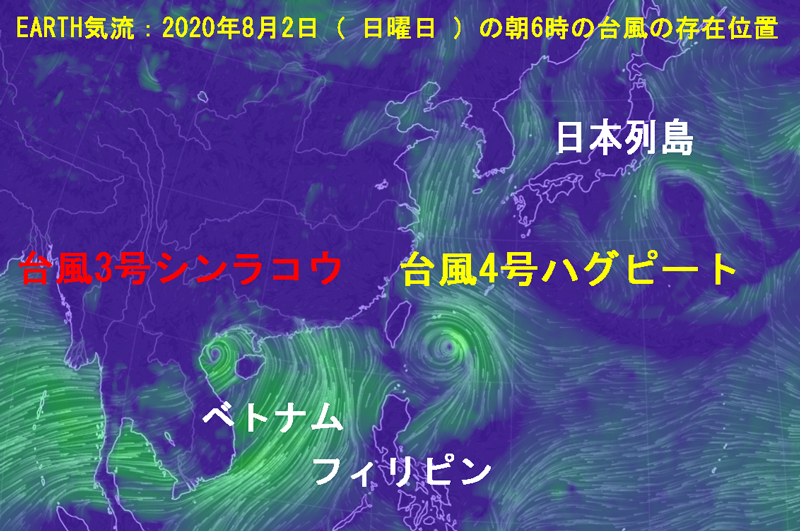 EARTH気流の台風4号の8月2日の午前6時の存在位置