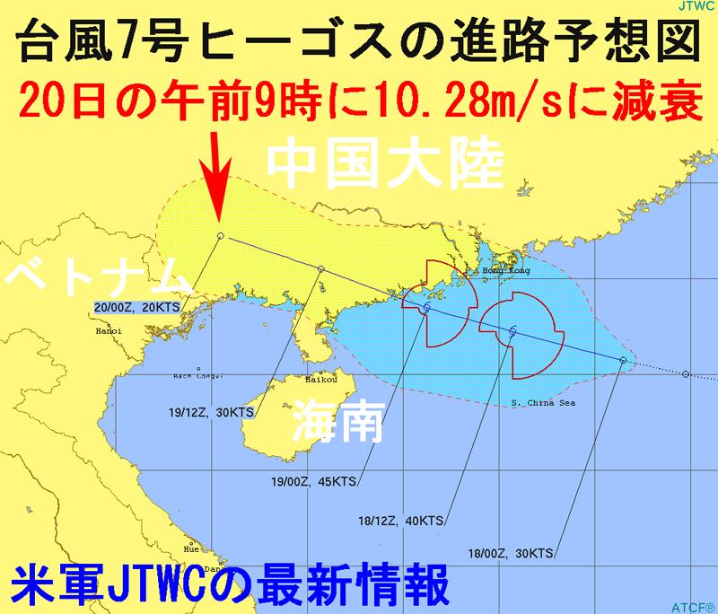 台風7号2020米軍JTWC進路予想図