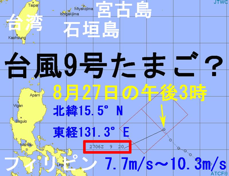 台風9号たまご米軍JTWC進路予想図