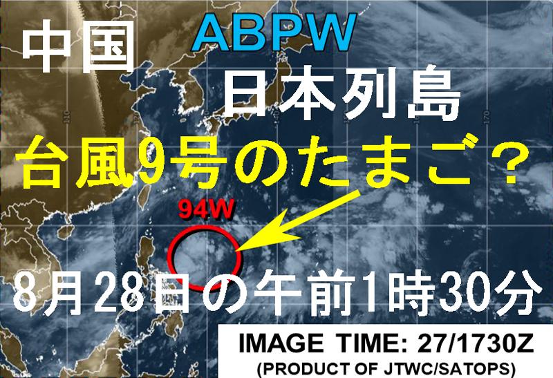 9号たまご米軍JTWC衛星画像の位置