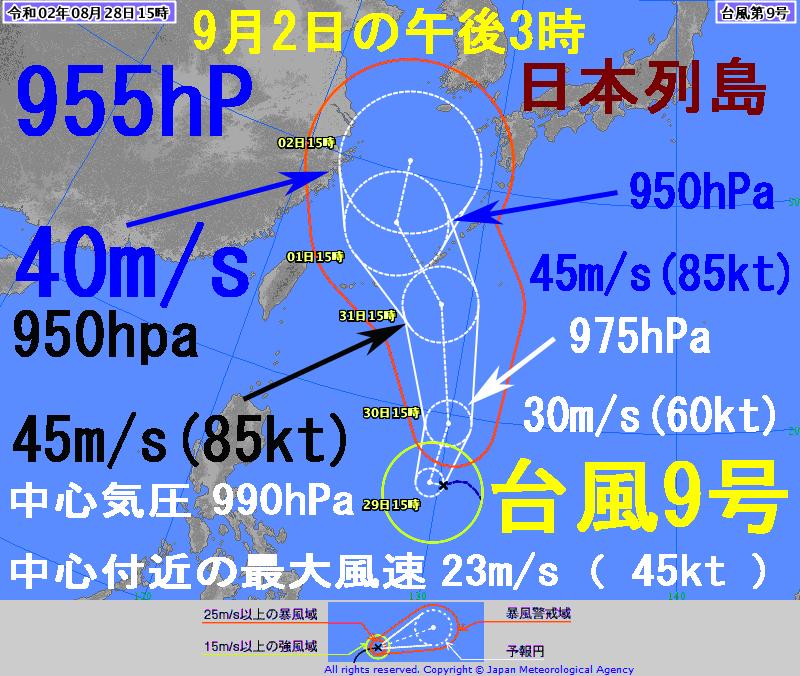 台風9号2020気象庁の予報で九州地方へ接近
