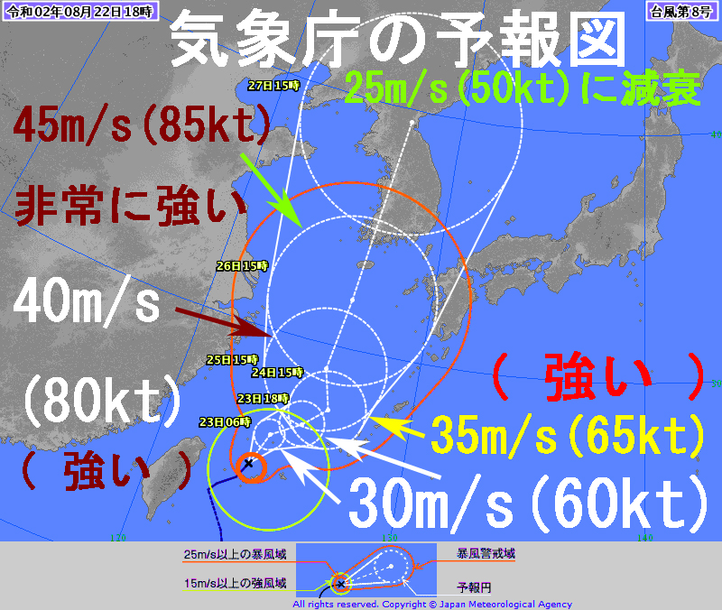 気象庁の台風8号2020の進路予想図