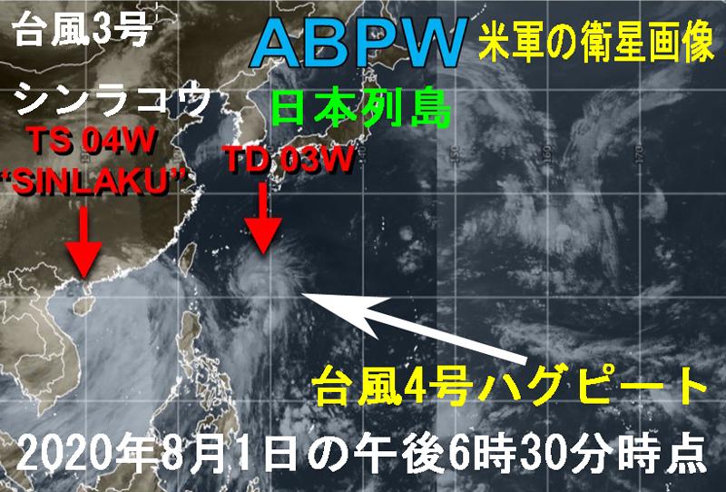 台風4号2020年の米軍JTWC衛星画像
