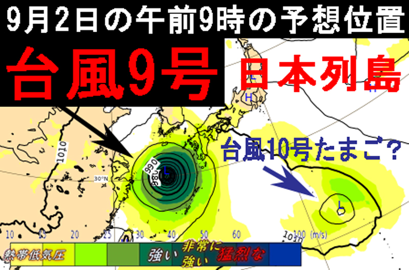9号2020年9月2日の気圧配置と進路予想