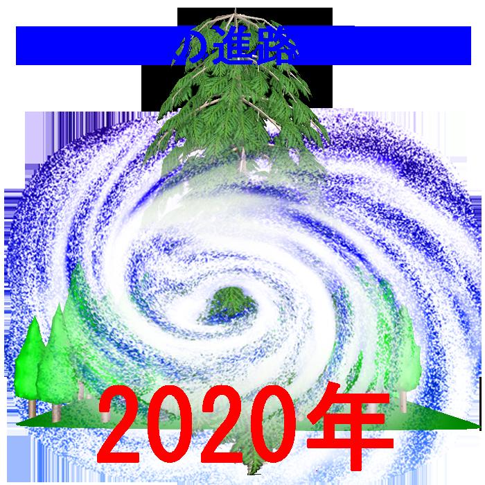 軍 図 米 天気 予報