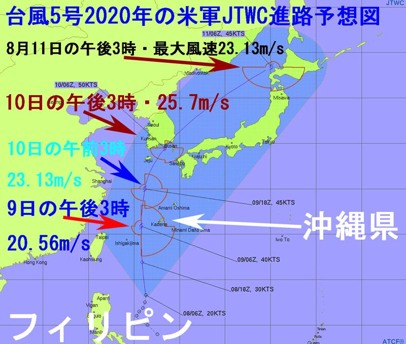 台風5号2020チャンミーの米軍JTWC進路予想図