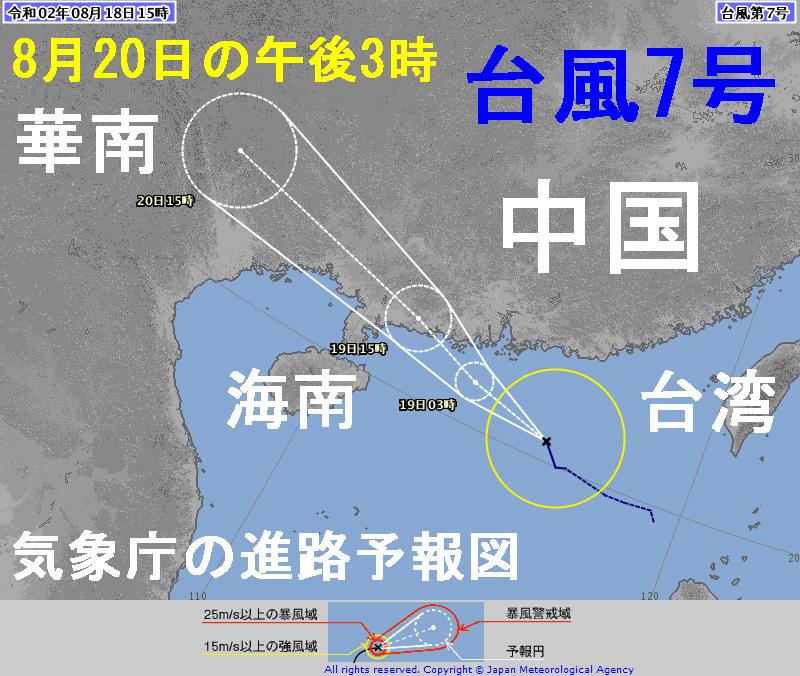 台風7号2020気象庁の進路予報図は中国へ