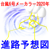 台風6号2020の進路予想図