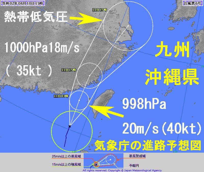 台風6号の気象庁JMAの予報