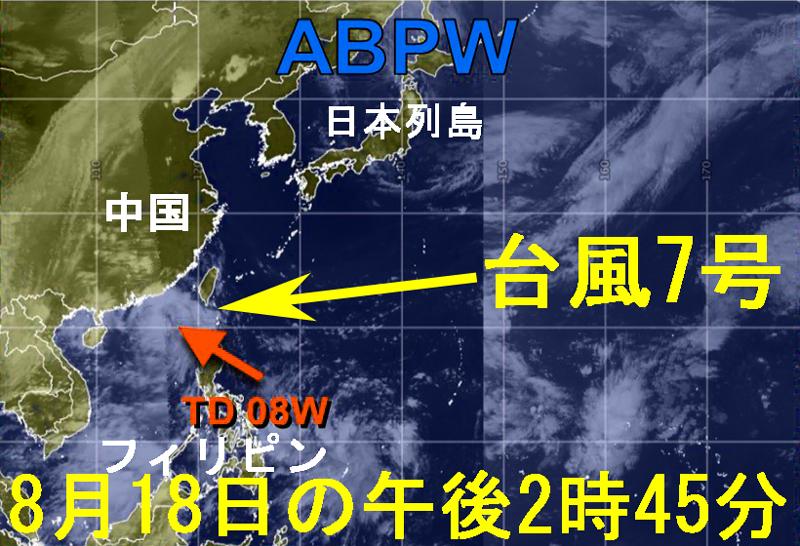 7号8月18日の米軍JTWC衛星画像