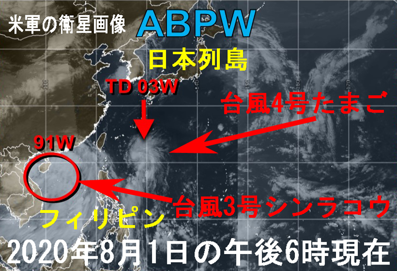 2020年8月1日の台風3号シンラコウ米軍衛生画像