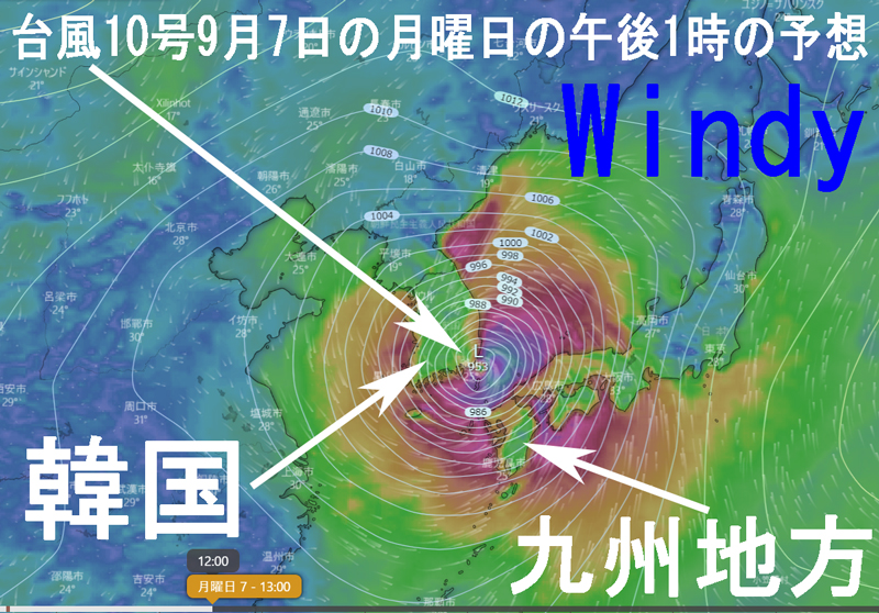Windy10号9月7日に韓国へ上陸か?