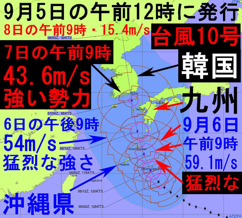米軍JTWCの韓国への進路予想図