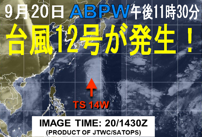 2020年9月20日の台風12号ドルフィンの衛星画像