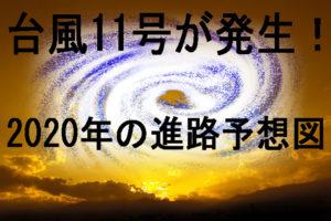 台風11号ノウル2020進路予想図
