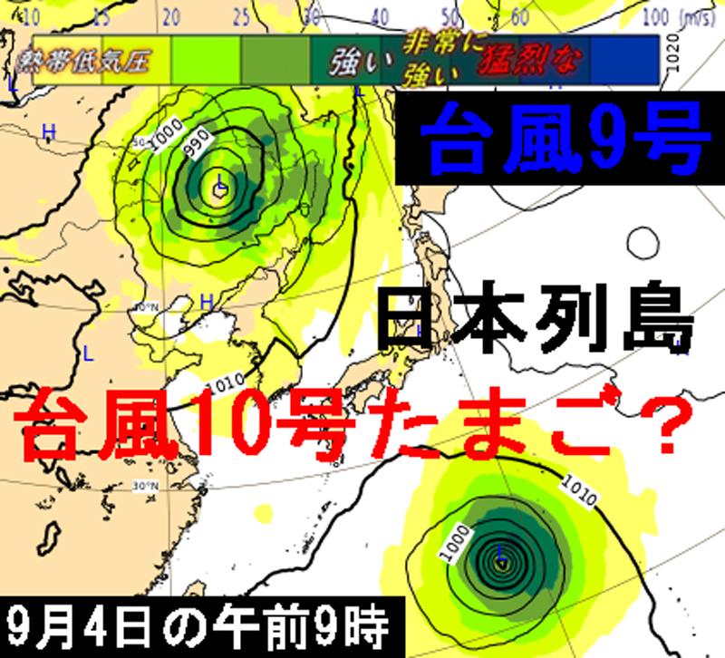 9号9月4日の進路予想は減衰して中国大陸へ上陸