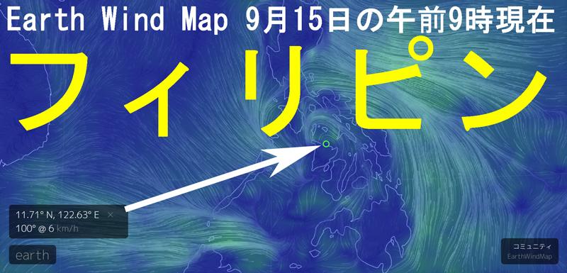 EARTHの気流9月15日の午前9時現在