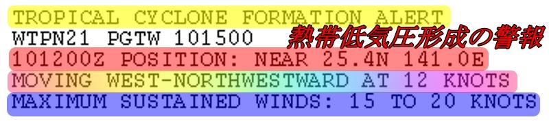 JTWC熱帯低気圧形成の警報ノウル