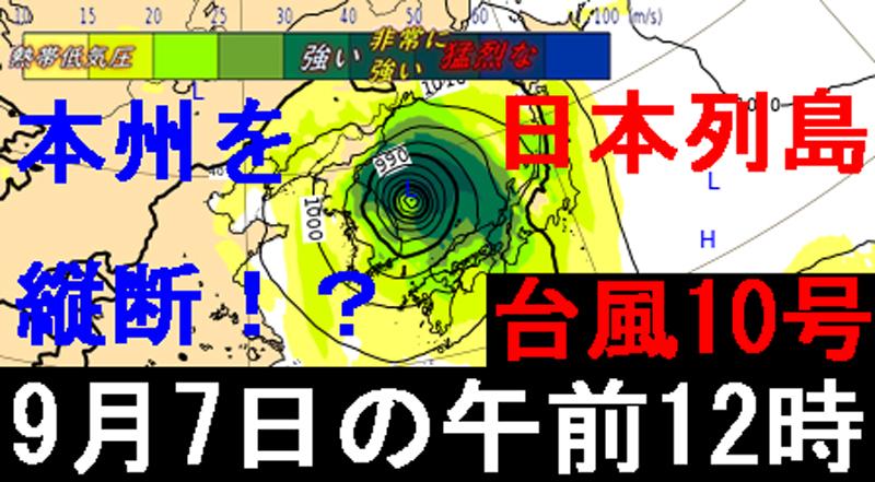 非常に強い状態のまま2020年9月7日には本州を縦断後に日本海へ