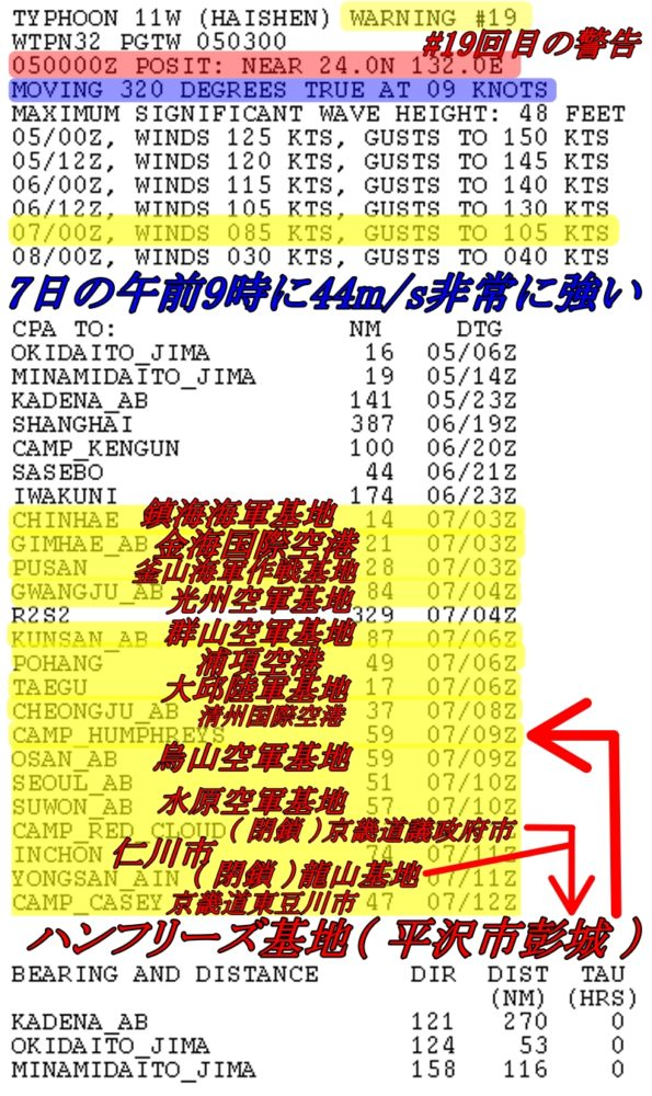在韓米軍基地への台風10号の接近の警告文
