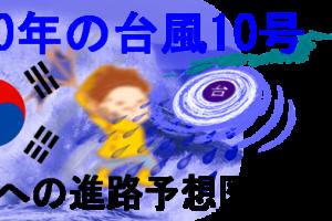 台風10号2020年の韓国への進路予想図は