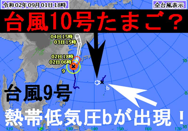 熱帯低気圧b台風10号たまごか?