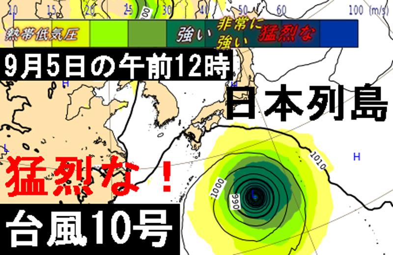 2020年9月5日の午前12時の猛烈に発達した台風10号