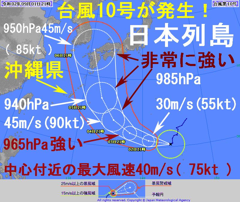 気象庁2020台風10号ハイシェン予報図